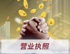 吴家山工商注册 代理记账 道路运输许可证一站式服务