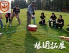 团队活动 清远新银盏温泉度假团队户外拓展训练活动