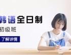 上海韩语学习的学校 零基础至TOPIK高级