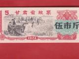 2020年甘肃省粮票快速拍卖去哪里