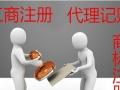 专业代理公司注册/注销/变更、商标注册、记账报税