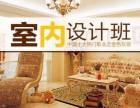上海装饰装潢培训校区,金山3dmax培训高薪就业