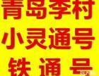 青岛8位固话号手机卡:全新号码,50话费