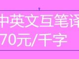 英语翻译各专业图书翻译医学翻译法律翻译外贸翻译等等
