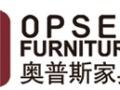 奥普斯家具加盟
