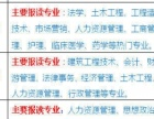 桂林电子科技大学(北海函授报名处)成人大专本科了解