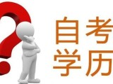 四川自考报名到毕业流程指南 注册点