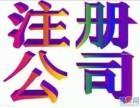 雅居乐花园找安诚财务小吴注册公司执照申请一般纳税人