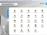 房产销售软件-维新售楼管理系统-手机子系统