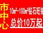 市中心10-30平米产权旺铺,不限购不限贷!