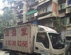 运运发搬家,货车加长面包车(年底回馈新老客户)