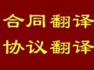 专业翻译合同类 协议类英文材料