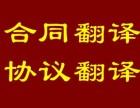 上海骐偲公司专业合同翻译协议翻译商务翻译签证翻译