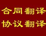 上海骐偲公司专业翻译合同类 协议类材料