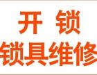 长沙县开汽车锁,长沙县开锁电话 长沙县换锁芯公司