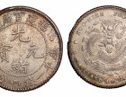 北京古钱币光绪元宝私下交易,我们不是上门收购的