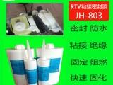东莞市聚宏新材料科技有限公司电子粘接胶 电子电器粘接密封胶