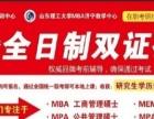 2017年山东财经大学MBA/ MPA考前辅导