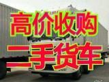北京貨車回收高價回收二手貨車