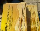 小旋风卡劵高价收百大卡,欧尚,大润发,家乐福,天洋购物卡