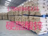 硬脂酸锌生产厂家仓库现货硬脂酸锌价格低廉