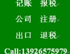 东莞公司注册,东莞申请一般纳税人,公司变更