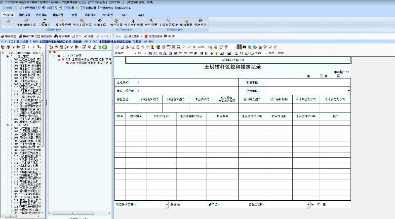 华软市政软件2015 广东省市政基础设施工程资料软件2015