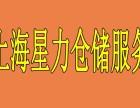 杨浦区星力仓储公司,30平起租,随时存随时取