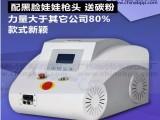 广州美诗哲美容仪厂家 台式激光洗眉机 批发价