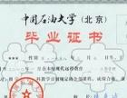 中国石油大学:石油工程、化工 专科、本科 报名中
