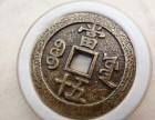 咸丰重宝铜币市场收购价格 现金收购