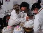 中西糕点培训学校招生黄骅生日蛋糕 烘焙面包 中西糕点培训学校