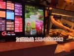 辣巴客加盟 辣巴客加盟费多少钱?冷饮店加盟+小吃加盟+奶茶店