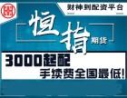 财神到商品期货配资正规平台首选瀚博扬-300元起-手续费超低