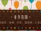 生日派对、魔术气球小丑表演