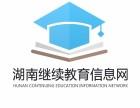 初中学历怎么考大专 湖南继续教育考试信息网