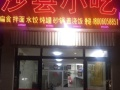 沙县小吃店急转让,房租还有一万,转让费两万三包括房租