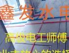 大亚湾水电安装网络监控布线,线路跳闸维修,水管维修