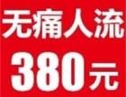 唐山凤凰妇科医院做人流多少钱