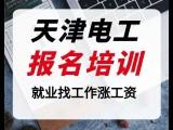 天津电工考试