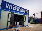 你知道VR安全体验馆具体是什么吗