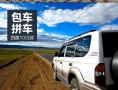 成都西藏拼车自由行
