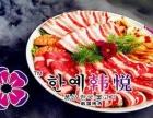 韩悦韩式烤肉加盟费多少
