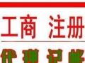 商标注册,南阳三六零财务咨询有限公司