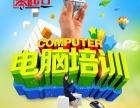 庆阳零起点职业技能电脑培训