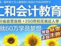 重庆渝中区哪家会计实操培训机构好