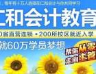宁波宁海会计做账培训机构,新手速成学会计