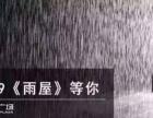 雨屋体验展览设备介绍:雨屋道具出租租赁