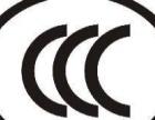 数码产品市面流通需要做什么?3C检测。费用