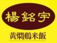 杨铭宇黄焖鸡米饭 诚邀加盟